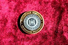 Монета 10 рублей Чеченская республика (копия)