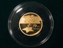 Монета золотая 70-летие Победы в ВОВ (копия)