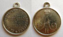 """Медаль """"За покорение Чечни и Дагестана 1840-1859 гг."""""""
